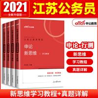 中公教育2021江苏公务员考试:新思维真题详解+新思维学习教程(申论+行测) 4本套