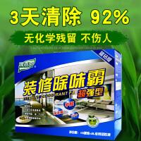 室内出甲醛除味型甲醛清除剂强力型家用家具室内装修新房除味去除甲醛源森态