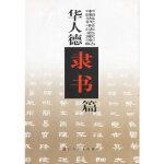 华人德隶书篇――中国当代书法名家字帖