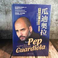 【收藏品旧书】瓜迪奥拉:胜利的另一种道路(精装修订版) /[西]吉列姆・巴拉格