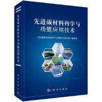 先进碳材料科学与功能应用技术