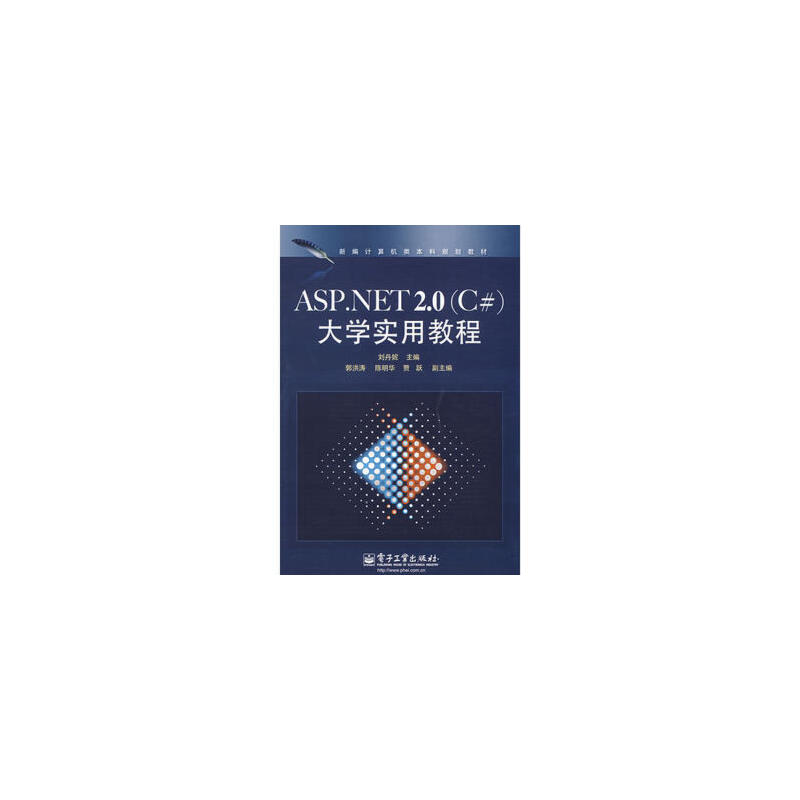 ASP NET2 0(C#)大学实用教程 9787121079832