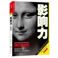 正版现货 《影响力》(经典版)风靡全球三十载, 当今社会心理学广为引述的经典著作