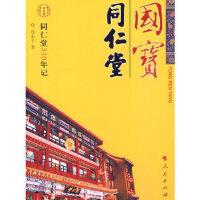 [二手旧书9成新],国宝 同仁堂(J),边东子,9787010086835,人民出版社