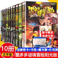 墨多多谜境冒险 系列 全套 阳光版 文字版 查理九世全套文字版 1-2-3-4-5-6-7-8-9-28全套10册墨多