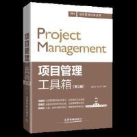 【二手旧书9成新】项目管理工具箱(第2版)中国铁道出版社978711322004