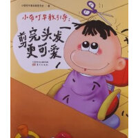 小布叮早教引导:剪完头发更可爱(小布叮―中国网络销售排名双冠王的明星动漫品牌,致力于婴幼儿早教研究十年,一百万以上的孩