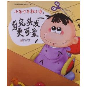 小布叮早教引导:剪完头发更可爱(小布叮―中国网络销售排名双冠王的明星动漫品牌,致力于婴幼儿早教研究十年,一百万以上的孩子使用小布叮。)
