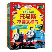 托马斯和朋友双语贴纸故事(4册)