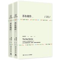 苏东坡传(全两册)中英双语珍藏版 林语堂作品