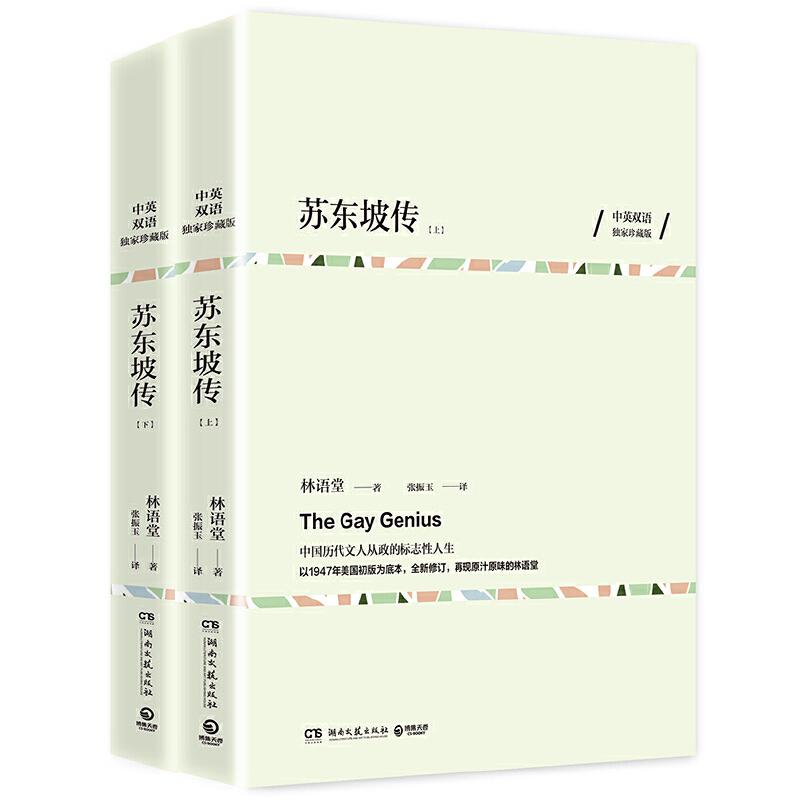 苏东坡传(全两册)中英双语珍藏版 林语堂作品林语堂中英双语独家珍藏版 以英文写作而驰名世界文坛的中国作家中国历代文人从政的标志性人生。