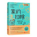 家的扫除:这样打扫不生病(日本医疗级清洁专家教你40个不生病的居家清洁消毒妙方)