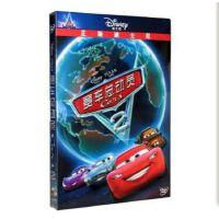 原装正版 迪士尼动画片 赛车总动员2 DVD9 汽车总动员2 儿童动画电影 视频