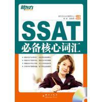 【旧书二手书8新正版】  SSAT核心词汇(附MP3) (全SSAT必考词汇,权威韦氏传统释义)