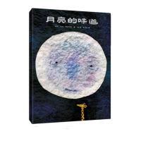 月亮的味道 3-6岁注音版二十一世纪出版社 儿童绘本故事书少儿读物