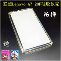 联想平板电脑tab2皮套F保护套新小七寸手机硅胶套壳 +钢化膜2张