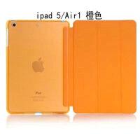 苹果iPad Air MD788CH/A 9.7英寸平板电脑A1474保护壳 ipad5