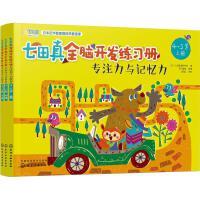 七田真全脑开发练习册:专注力与记忆力(4-5岁) 化学工业