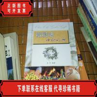 [二手9新]橄榄油神的礼物 吕芳 编著 中国社会科学出版社