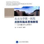 北京大学第一医院皮肤科临床思维教程――以问题为中心的探讨