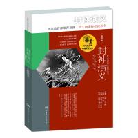 写给孩子的中国文化经典・封神演义(彩图本)