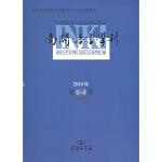 南开语言学刊(2018年第2期)