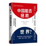 中国能否拯救世界?(当当网限量发售签名本,世界著名经济学家科勒德克新作!林毅夫、蔡�P、胡必亮等联袂推荐!)