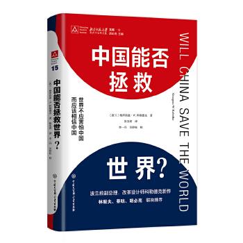 """中国能否拯救世界?(当当网限量发售签名本,世界著名经济学家科勒德克新作!林毅夫、蔡昉、胡必亮等联袂推荐!) 波兰前副总理、改革设计师科勒德克新作,有力地驳斥了""""中国威胁论""""以及西方带着有色眼镜看中国时存在的偏见。世界不应该害怕中国,而应该相信中国!"""