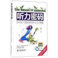 【旧书二手书8成新】听力密码100天六级英语听力大突破 宋燕 中国水利水电出版社 97875170