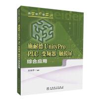 正版现货 施耐德UnityPro PLC、变频器、触摸屏综合应用 边学边用边实践 王兆宇 著 中国电力出版社