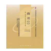 【正版】自考教材 自考 00995 商法(二) 王峰 2008年版北京大学出版社 自考指定书籍