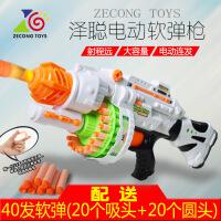 新款泽聪7020电动阻击软弹枪20连发儿童对战亲子互动玩具