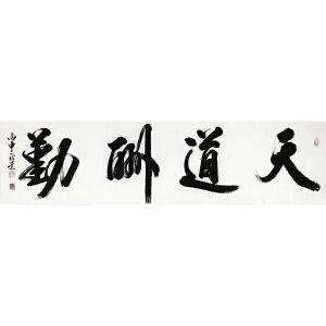 中国书画家协会会员 陈正道 《天道酬勤》 137*34cm