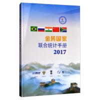 【正版二手书9成新左右】金砖国家联合统计手册-2017 中华人民共和国国家统计局 中国统计出版社