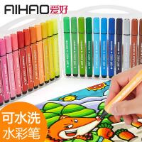 爱好24色36色水彩笔儿童印章套装可水洗彩色笔36色画画笔儿童幼儿园软头小学生用幼儿安全彩绘绘画笔套装
