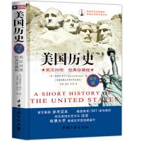 美国历史:英汉对照 经典插图版