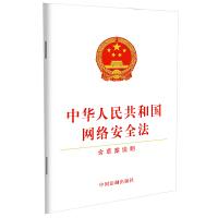中华人民共和国网络安全法(含草案说明) 团购电话4001066666转6