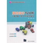 算法设计与分析(第2版)学习与实验指导