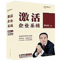 激活企业系统10DVD 贾长松