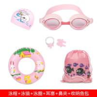 儿童游泳装备五件套 防雾泳镜硅胶PU泳帽耳塞鼻夹包包套装