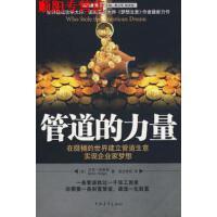 【旧书9成新】【正版现货包邮】管道的力量,哈吉斯 ,成功世纪 ,中国青年出版社,9787500682295