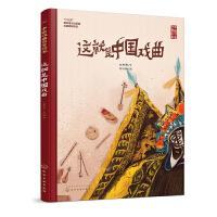 化学工业中国戏曲启蒙绘本-这就是中国戏曲