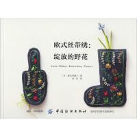 欧式丝带绣:绽放的野花 (日)惠比寿蜜子 著 吴一红 译