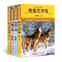 中外动物小说精品:第二辑(套装共4册)