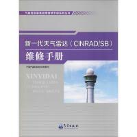 新一代天气雷达(CINRAD/SB)维修手册 中国气象局综合观测司 著
