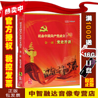 金一南党史开讲(5CD)(音频没有图像)100集党史系列节目光盘碟片