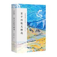贾平凹散文精选(名家散文典藏・彩插版)
