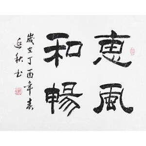 赵延秋《惠风和畅》 60X48CM