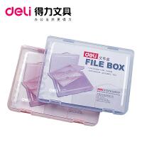 文件盒 档案盒 得力deli 5702 A4文件盒 档案盒 透明文件盒 收纳盒 Deli/得力PVC