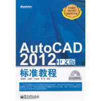 【正版二手书9成新左右】AutoCAD 2012中文版标准教程(含 程绪琦 电子工业出版社